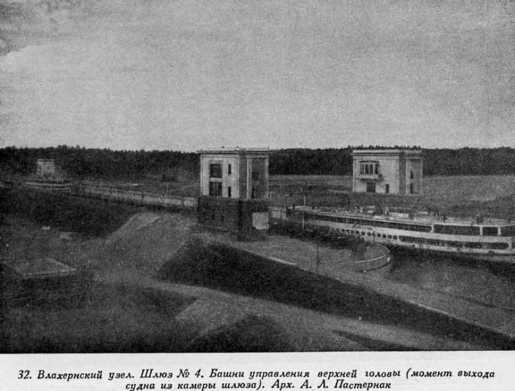 Шлюз №4 на Канале имени Москвы