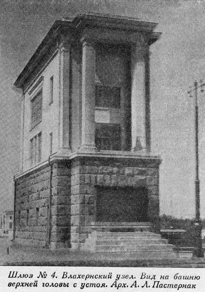 Башня шлюза №4