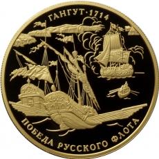 Реверс памятной монеты, очеканенной в честь 300-летия Гангутской победы. Номинал 1000 руб.
