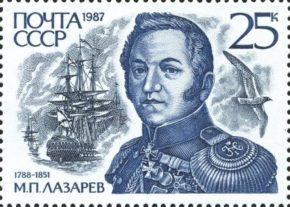 Михаил Лазарев на марке СССР