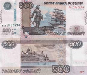 500 рублей, Петр в Архангельске