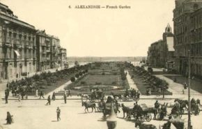 Александрия - площадь Французский сад