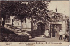 Дом, в котором родился Айвазовский