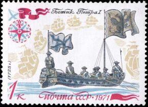 Ботик Петра на почтовой марке СССР