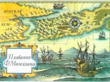 Первое кругосветное путешествие Магеллана