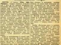 Публикация в газете Правда посвященная каналу им. Москвы