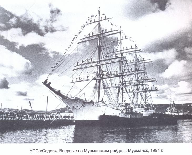 Барк Седов, Мурманск 1991 год