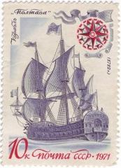 марка с линейным кораблём Полтава