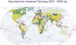 Маршрут кругосветки парусника Паллада 2007-2008