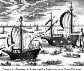 Корабли Азовского флота, конец 17 века