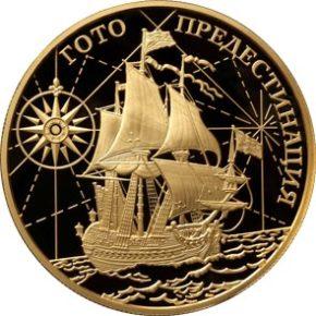 Монета Гото Предестинация