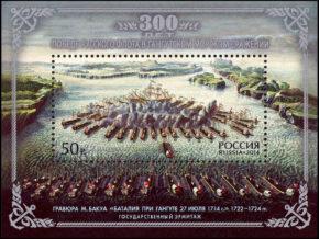 Почтовая марка, выпущенная в честь 300-летия Гангутской победы.
