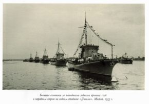 Противолодочный корабль на параде 1955 года