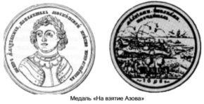 Медаль на взятие Азова