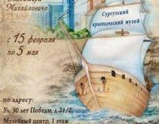 Выставка «Большому кораблю — большое плавание»