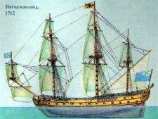 Ингерманланд — лучший линейный корабль Петра I